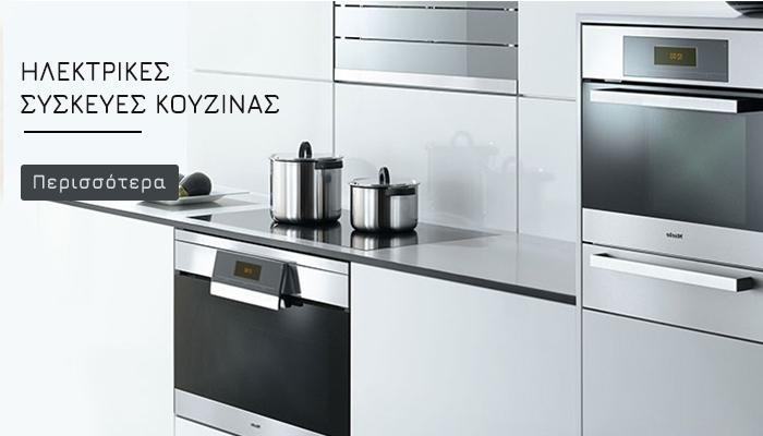 Ηλεκτρικές Συσκευές Κουζίνας